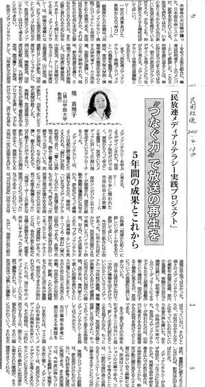 img20110521_月間民放記事.jpg
