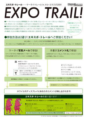 20090317expotrail.pdf